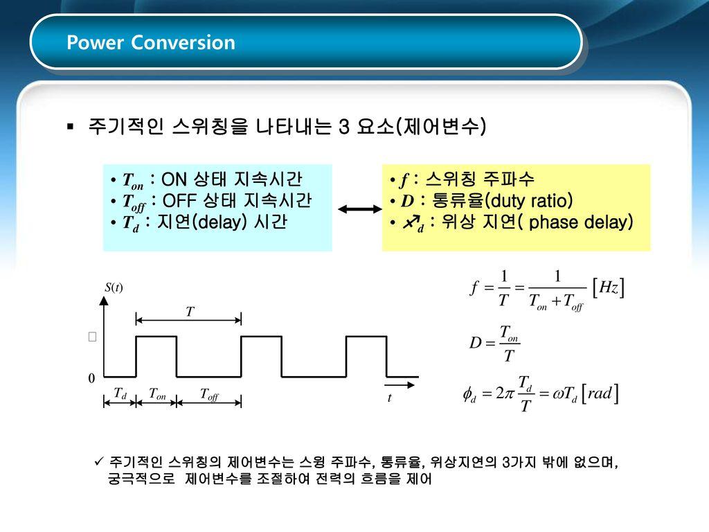 주기적인 스위칭을 나타내는 3 요소(제어변수)