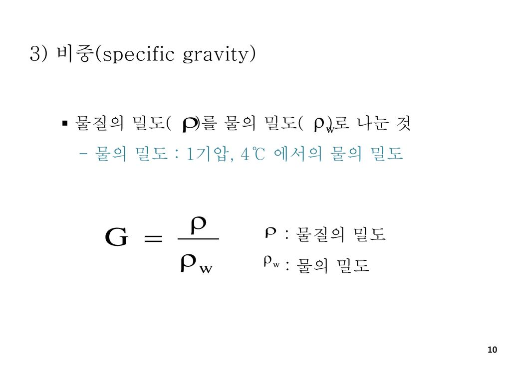 3) 비중(specific gravity)