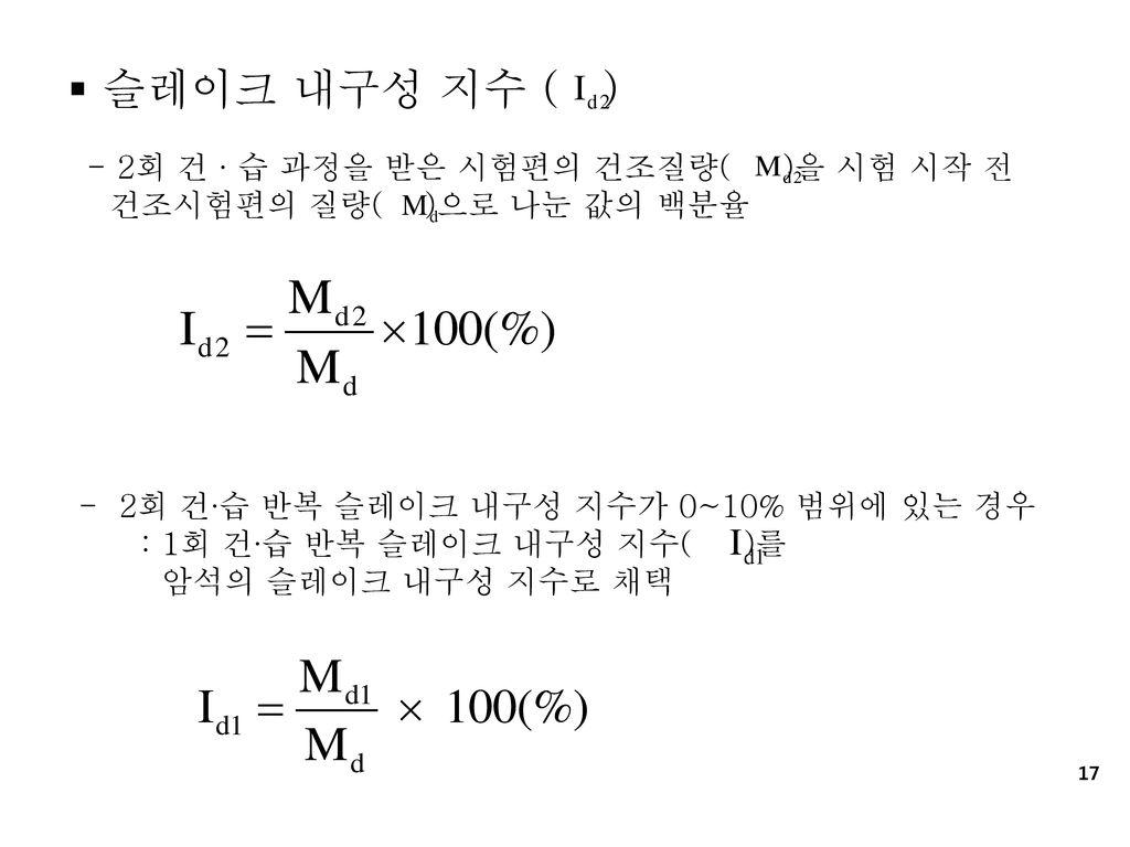 슬레이크 내구성 지수 ( ) 건조시험편의 질량( )으로 나눈 값의 백분율