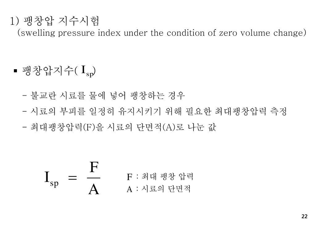 1) 팽창압 지수시험 (swelling pressure index under the condition of zero volume change) 팽창압지수( ) - 불교란 시료를 물에 넣어 팽창하는 경우.