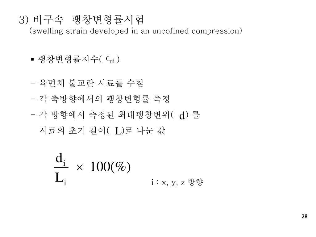 3) 비구속 팽창변형률시험 팽창변형률지수( ) - 육면체 불교란 시료를 수침 - 각 축방향에서의 팽창변형률 측정