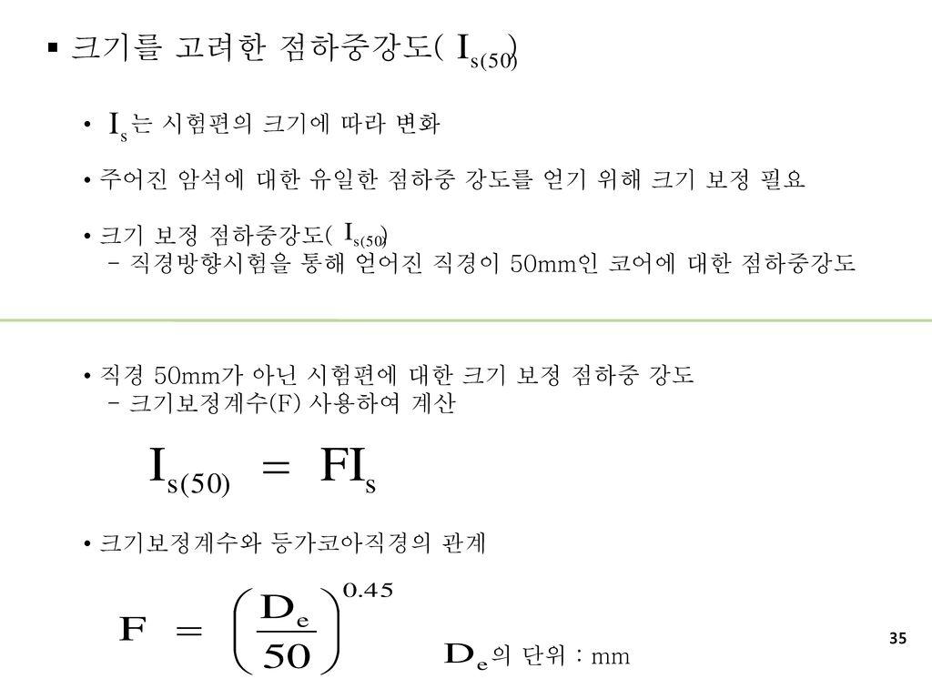 크기를 고려한 점하중강도( ) 는 시험편의 크기에 따라 변화