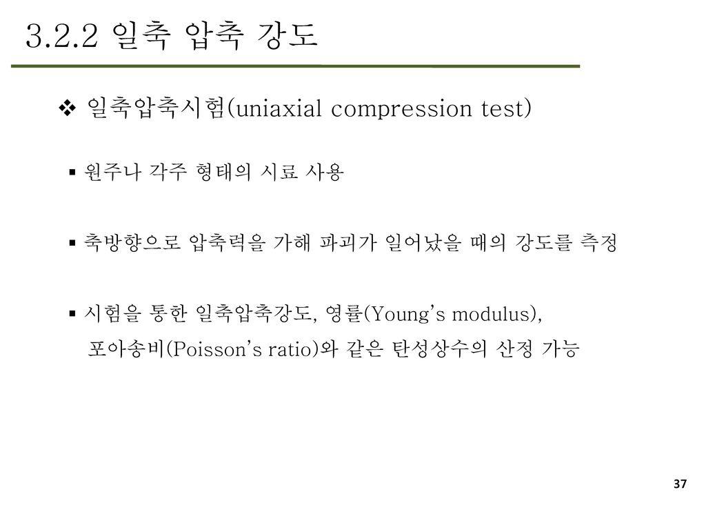 3.2.2 일축 압축 강도 일축압축시험(uniaxial compression test) 원주나 각주 형태의 시료 사용