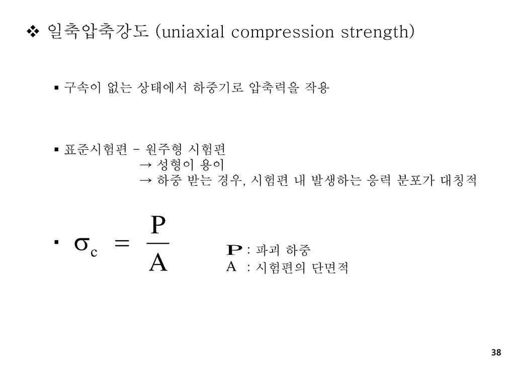 일축압축강도 (uniaxial compression strength)