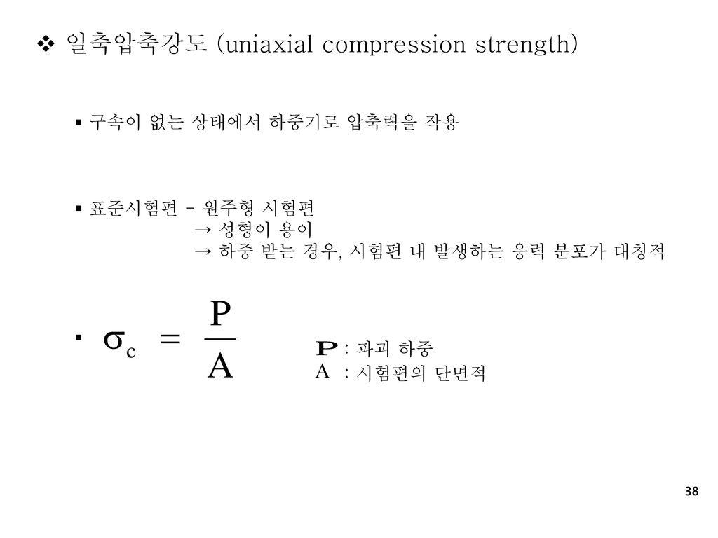 일축압축강도 (uniaxial compression strength)
