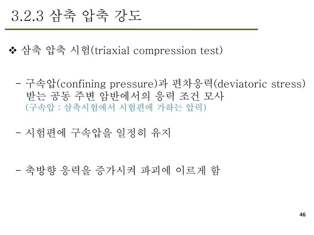 3.2.3 삼축 압축 강도 삼축 압축 시험(triaxial compression test)