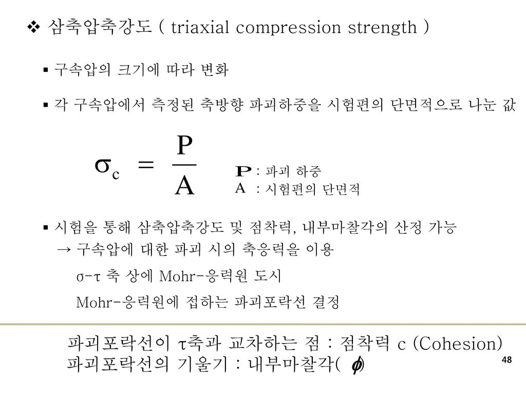 삼축압축강도 ( triaxial compression strength )