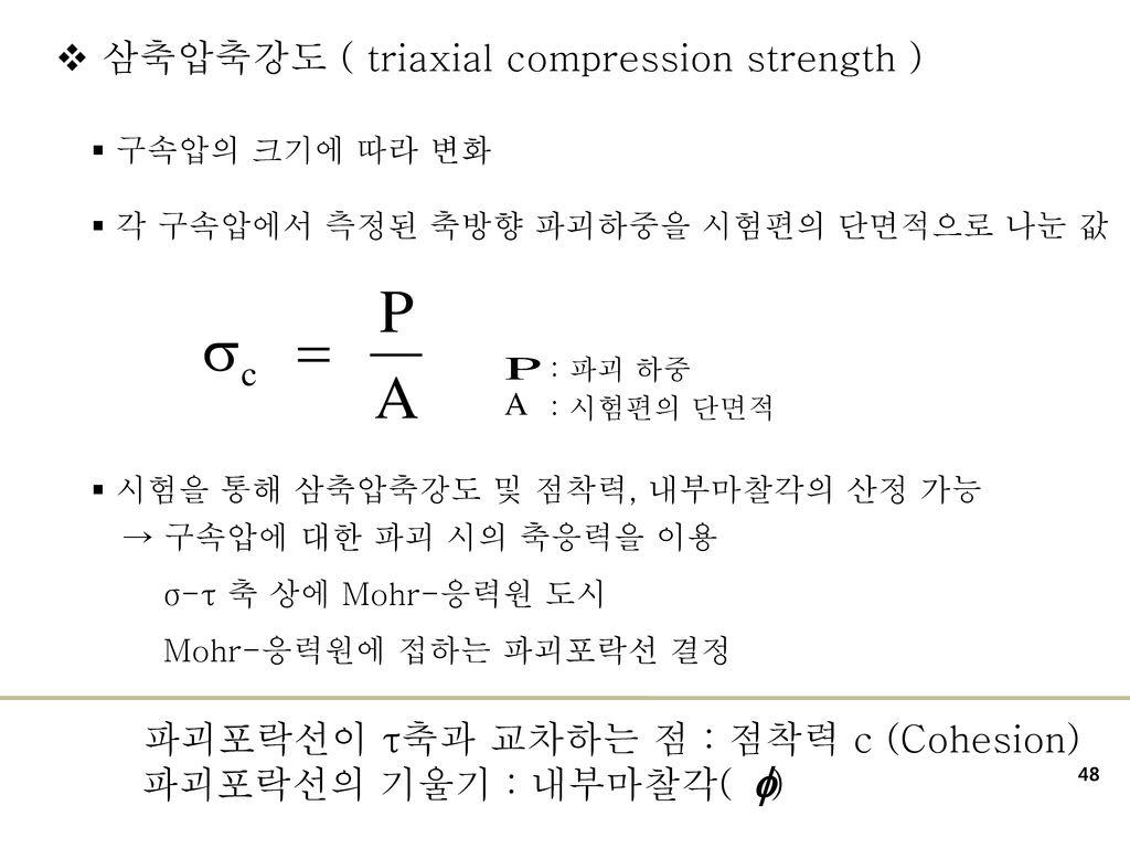 삼축압축강도 ( triaxial compression strength )