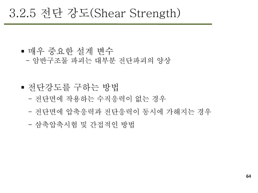 3.2.5 전단 강도(Shear Strength) 매우 중요한 설계 변수 전단강도를 구하는 방법