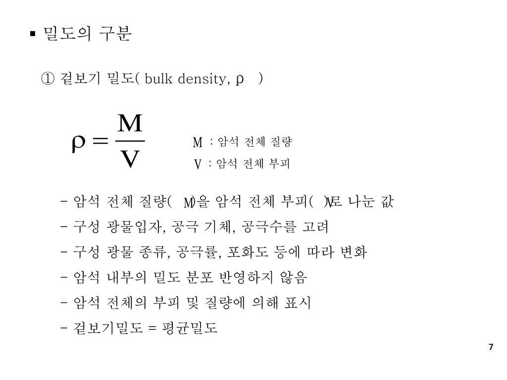 밀도의 구분 ① 겉보기 밀도( bulk density, ρ ) - 암석 전체 질량( )을 암석 전체 부피( )로 나눈 값