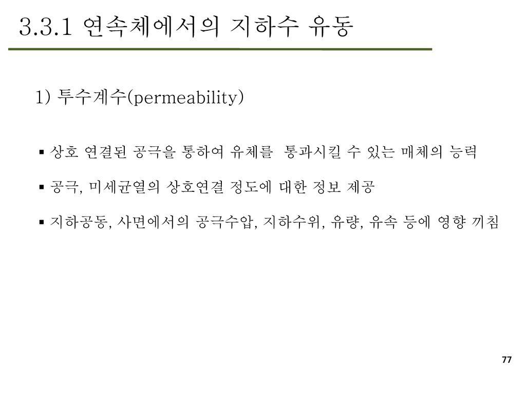 3.3.1 연속체에서의 지하수 유동 1) 투수계수(permeability)