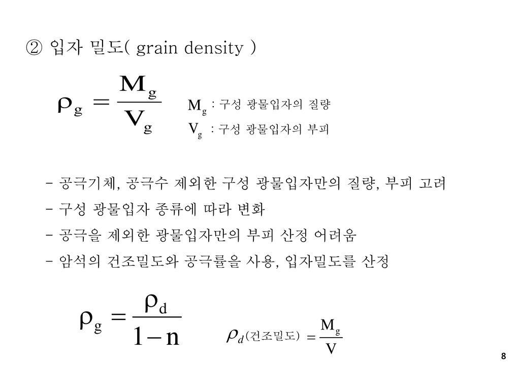 ② 입자 밀도( grain density ) - 공극기체, 공극수 제외한 구성 광물입자만의 질량, 부피 고려