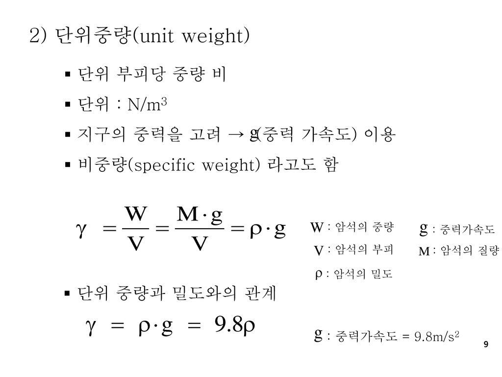 2) 단위중량(unit weight) 단위 부피당 중량 비 단위 : N/m3 지구의 중력을 고려 → (중력 가속도) 이용