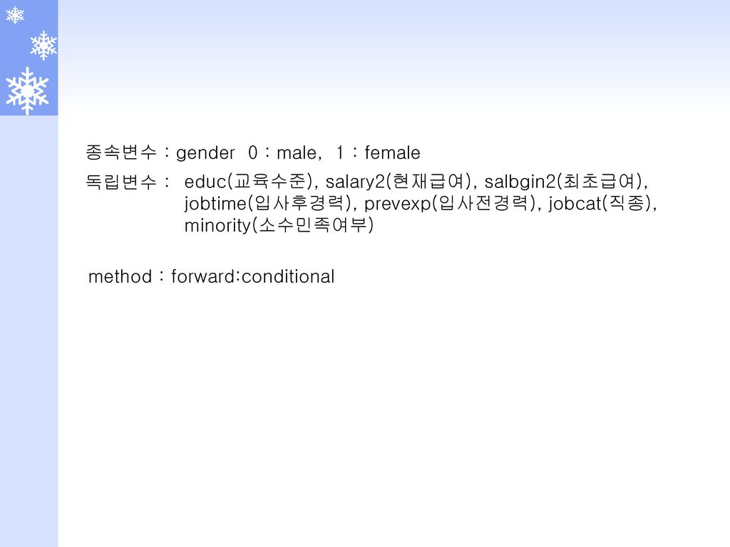 종속변수 : gender 0 : male, 1 : female