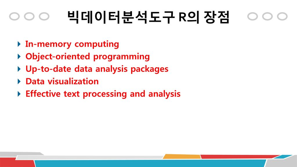 빅데이터분석도구 R의 장점 In-memory computing Object-oriented programming