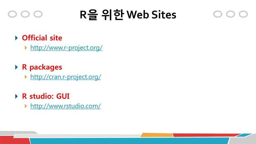 R을 위한 Web Sites Official site R packages R studio: GUI