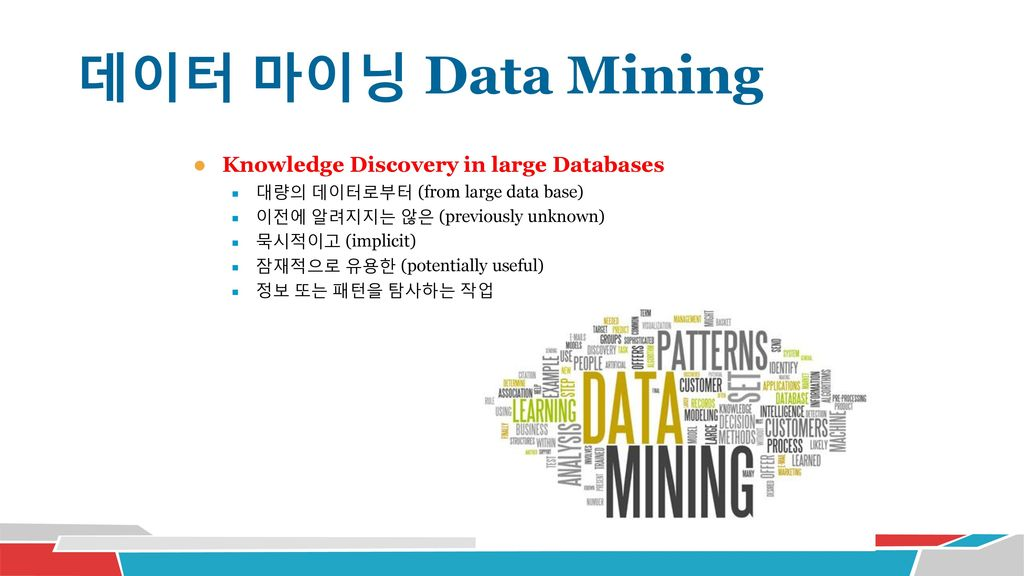 데이터 마이닝 Data Mining Knowledge Discovery in large Databases