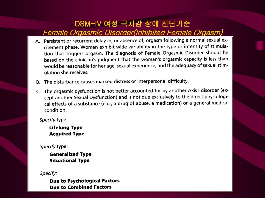 DSM-IV 여성 극치감 장애 진단기준 Female Orgasmic Disorder(Inhibited Female Orgasm)