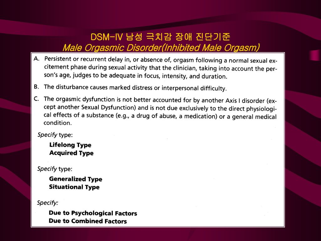 DSM-IV 남성 극치감 장애 진단기준 Male Orgasmic Disorder(Inhibited Male Orgasm)