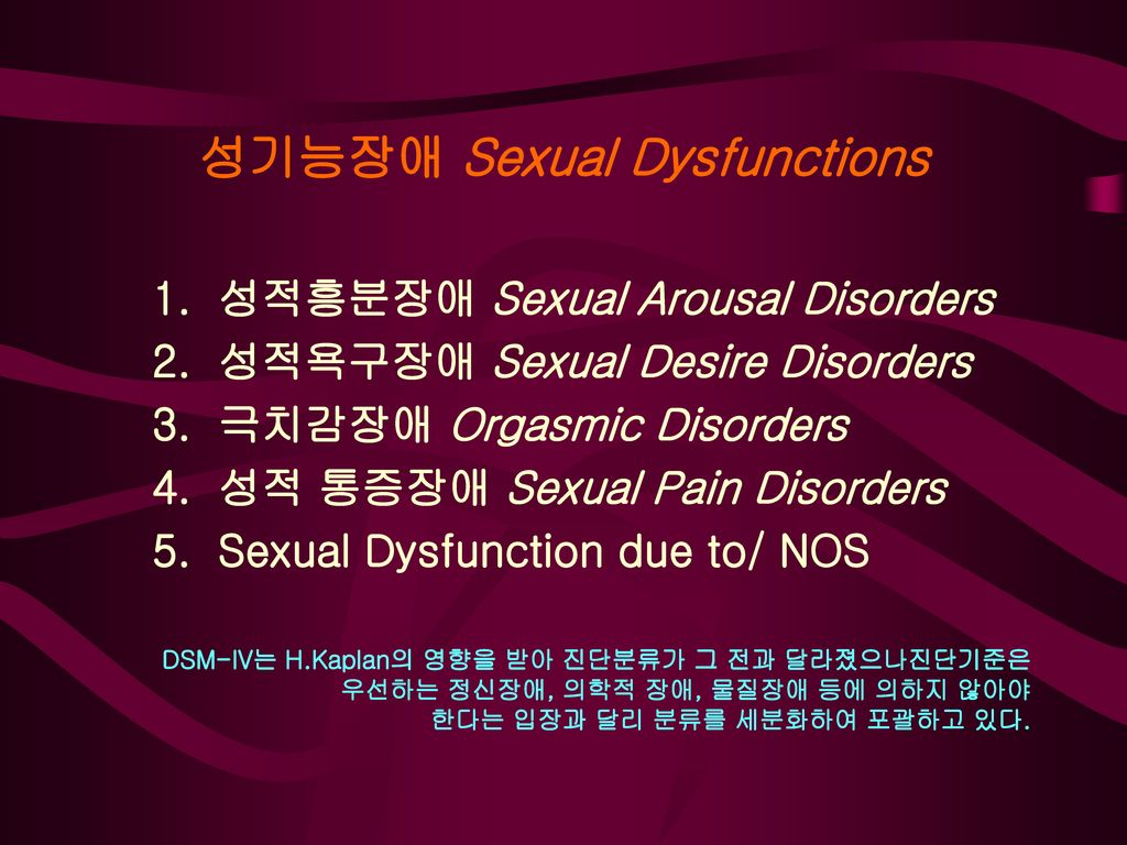 성기능장애 Sexual Dysfunctions