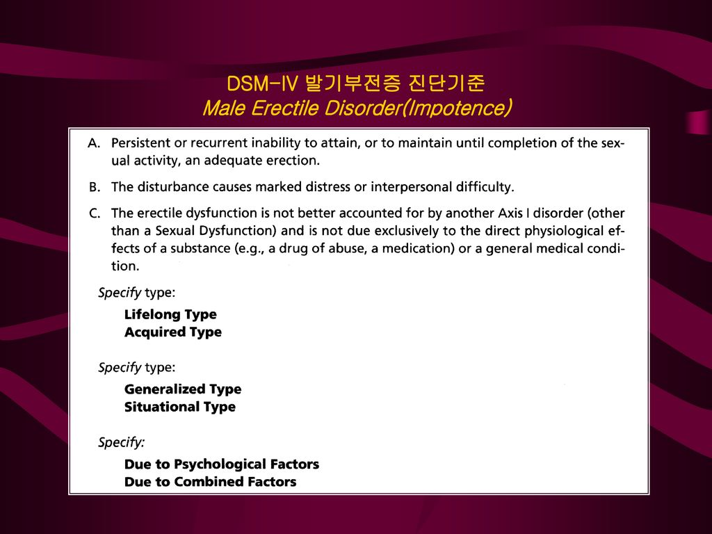 DSM-IV 발기부전증 진단기준 Male Erectile Disorder(Impotence)