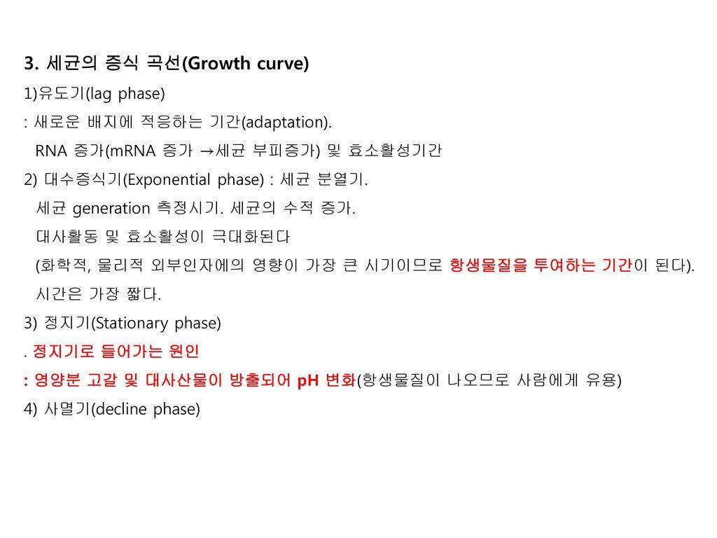 3. 세균의 증식 곡선(Growth curve)