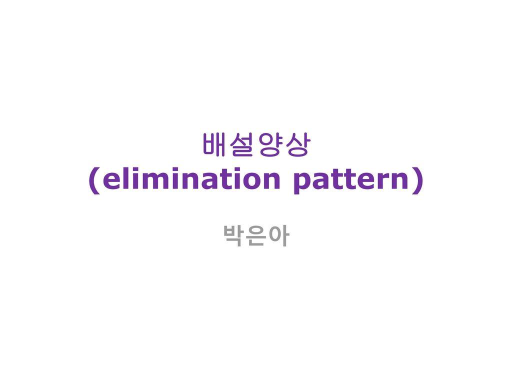 배설양상 (elimination pattern)