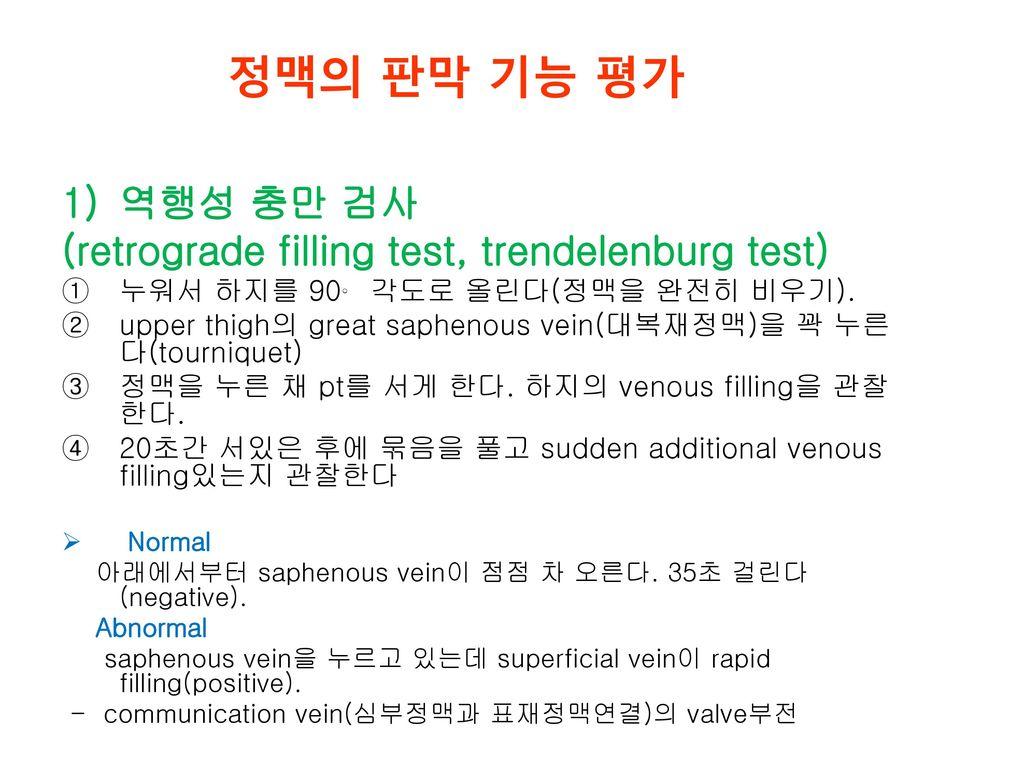 정맥의 판막 기능 평가 역행성 충만 검사 (retrograde filling test, trendelenburg test)