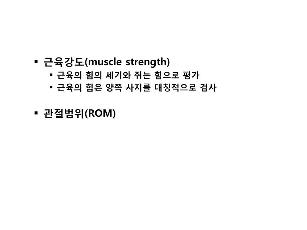 근육강도(muscle strength)