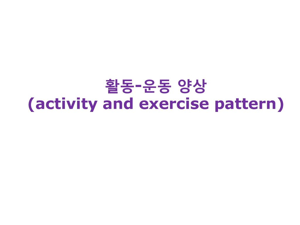 활동-운동 양상 (activity and exercise pattern)