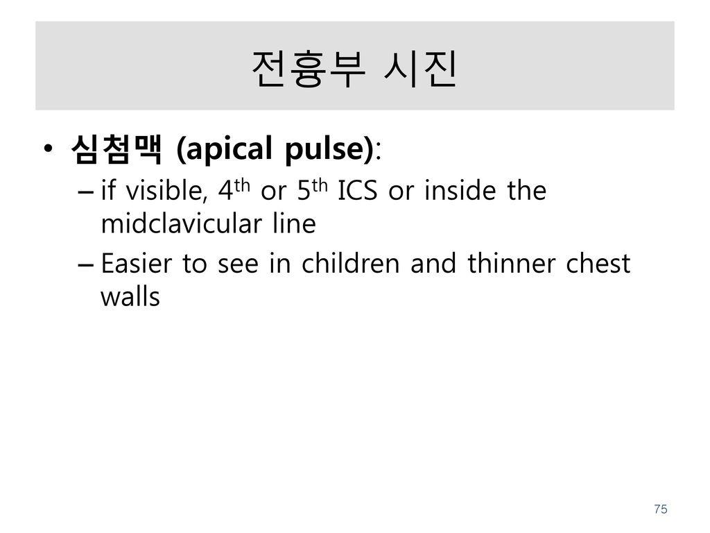 전흉부 시진 심첨맥 (apical pulse):