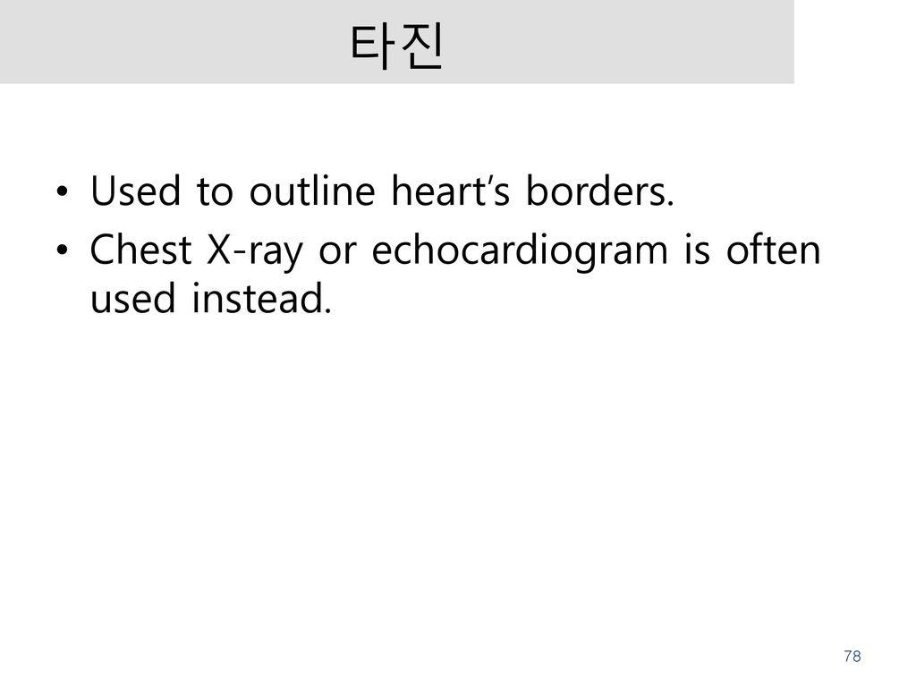 타진 Used to outline heart's borders.