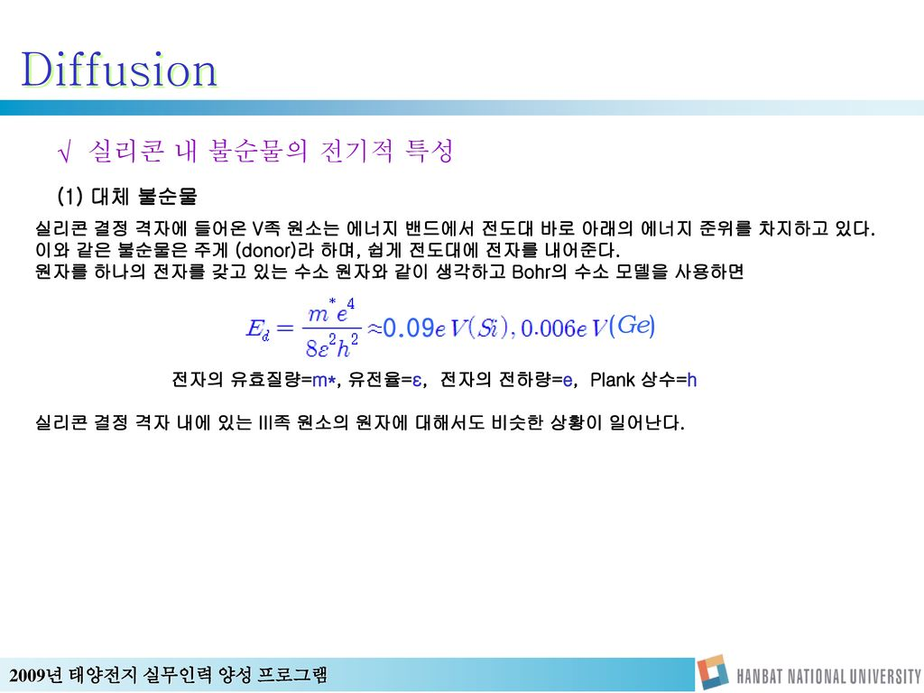 Diffusion 실리콘 내 불순물의 전기적 특성 0.09 (Ge) (1) 대체 불순물
