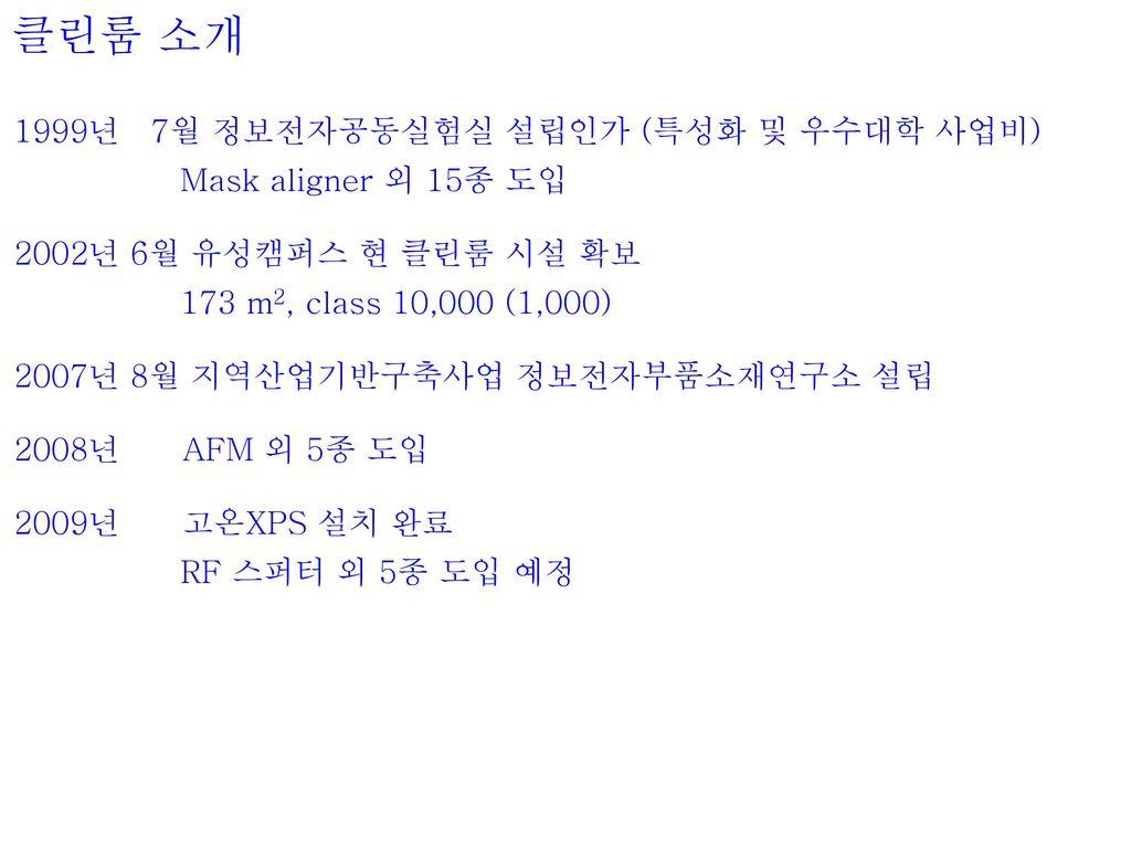 클린룸 소개 1999년 7월 정보전자공동실험실 설립인가 (특성화 및 우수대학 사업비) Mask aligner 외 15종 도입