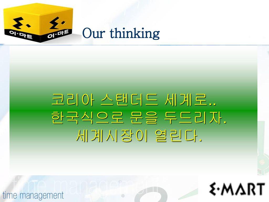 코리아 스탠더드 세계로.. 한국식으로 문을 두드리자. 세계시장이 열린다.