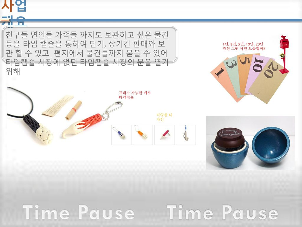 Time Pause Time Pause 사업 개요