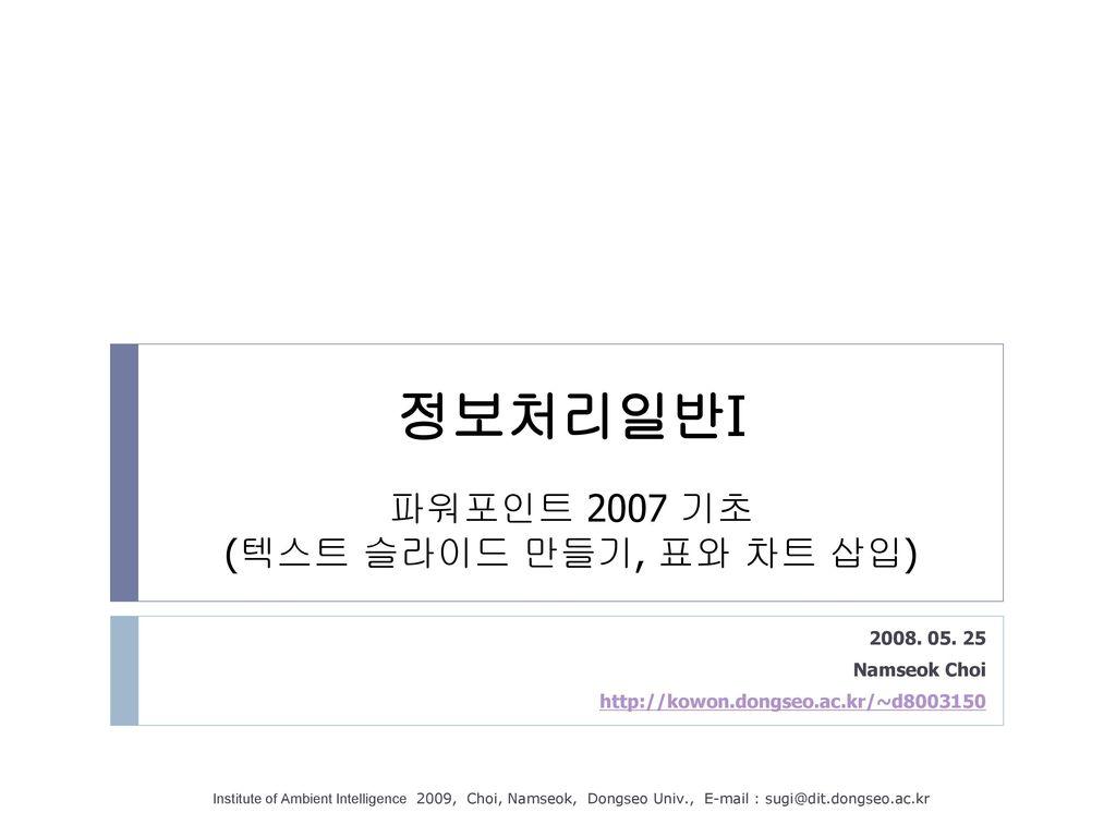 정보처리일반I 파워포인트 2007 기초 (텍스트 슬라이드 만들기, 표와 차트 삽입)