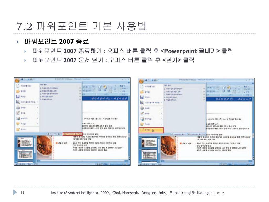 7.2 파워포인트 기본 사용법 파워포인트 2007 종료. 파워포인트 2007 종료하기 : 오피스 버튼 클릭 후 <Powerpoint 끝내기> 클릭.