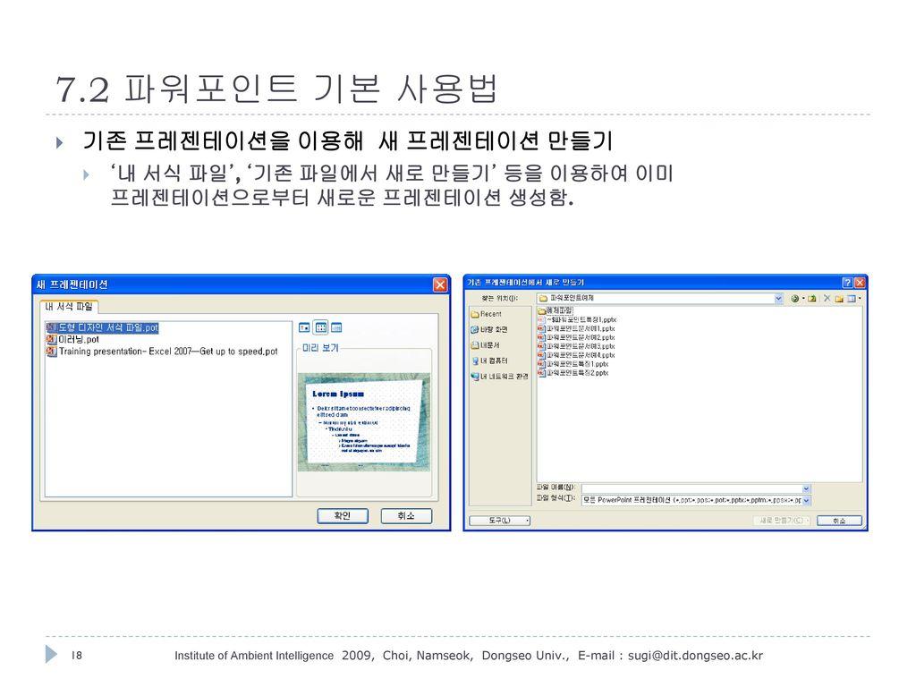 7.2 파워포인트 기본 사용법 기존 프레젠테이션을 이용해 새 프레젠테이션 만들기