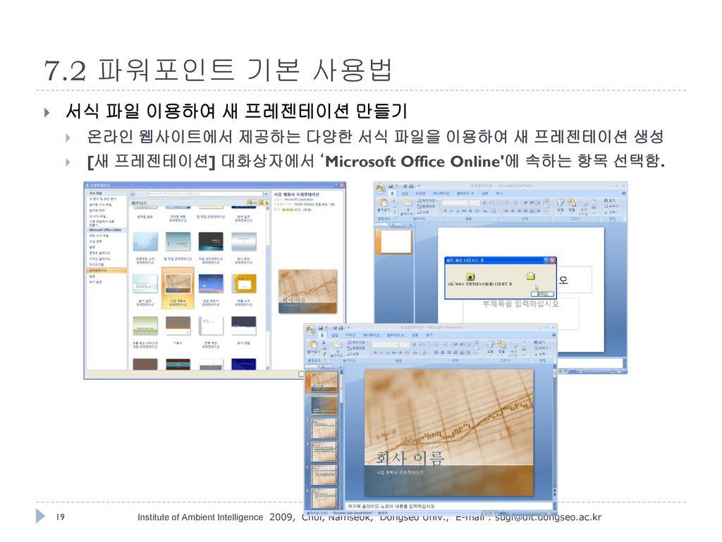 7.2 파워포인트 기본 사용법 서식 파일 이용하여 새 프레젠테이션 만들기