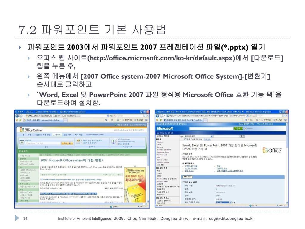 7.2 파워포인트 기본 사용법 파워포인트 2003에서 파워포인트 2007 프레젠테이션 파일(*.pptx) 열기