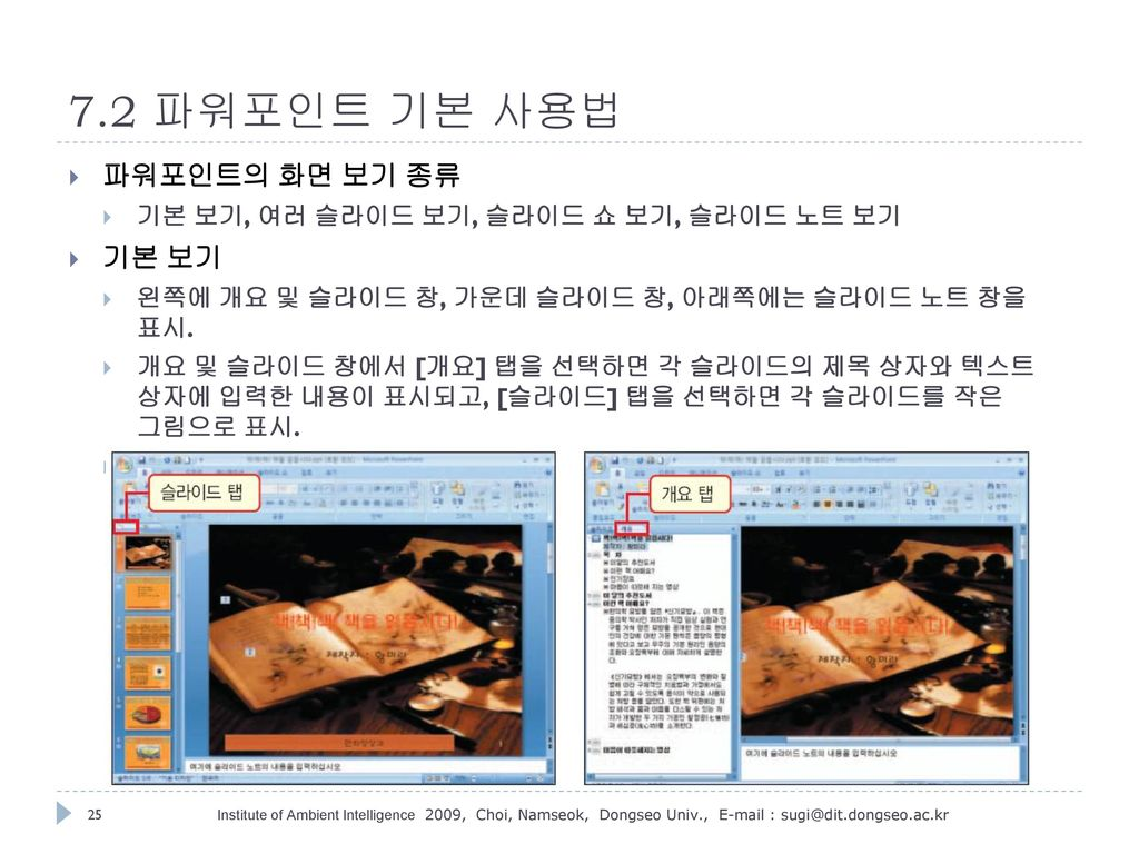7.2 파워포인트 기본 사용법 파워포인트의 화면 보기 종류 기본 보기