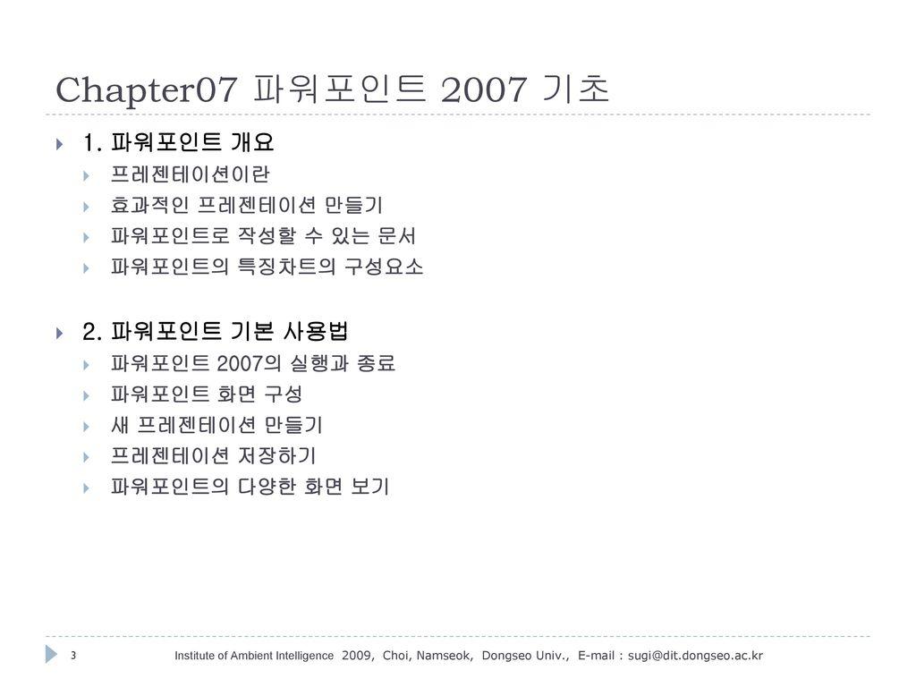 Chapter07 파워포인트 2007 기초 1. 파워포인트 개요 2. 파워포인트 기본 사용법 프레젠테이션이란