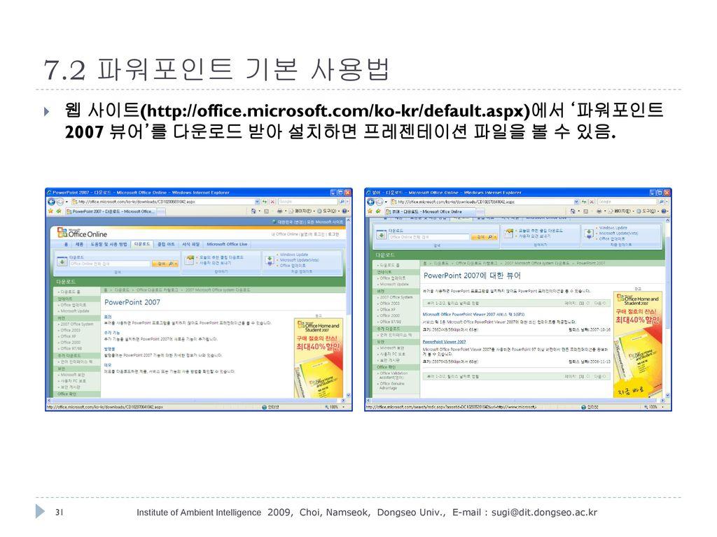 7.2 파워포인트 기본 사용법 웹 사이트(http://office.microsoft.com/ko-kr/default.aspx)에서 '파워포인트 2007 뷰어'를 다운로드 받아 설치하면 프레젠테이션 파일을 볼 수 있음.