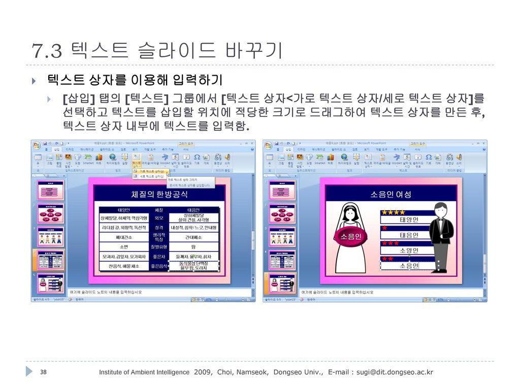 7.3 텍스트 슬라이드 바꾸기 텍스트 상자를 이용해 입력하기