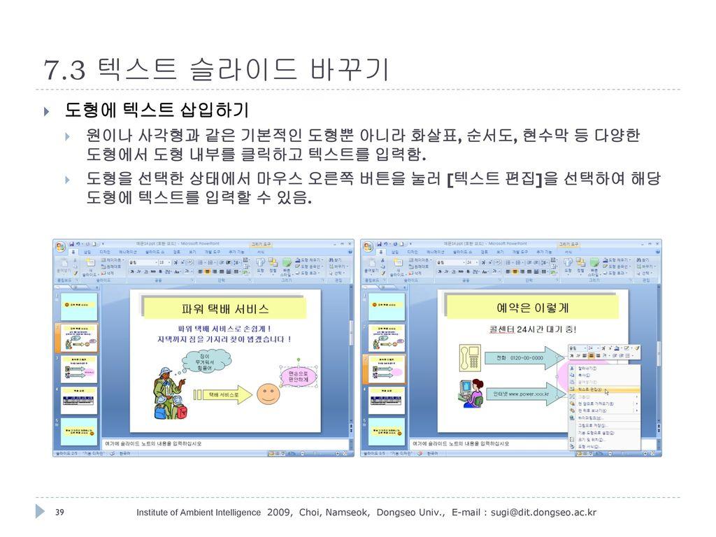 7.3 텍스트 슬라이드 바꾸기 도형에 텍스트 삽입하기