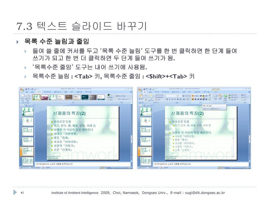 7.3 텍스트 슬라이드 바꾸기 목록 수준 늘림과 줄임. 들여 쓸 줄에 커서를 두고 '목록 수준 늘림' 도구를 한 번 클릭하면 한 단계 들여 쓰기가 되고 한 번 더 클릭하면 두 단계 들여 쓰기가 됨.
