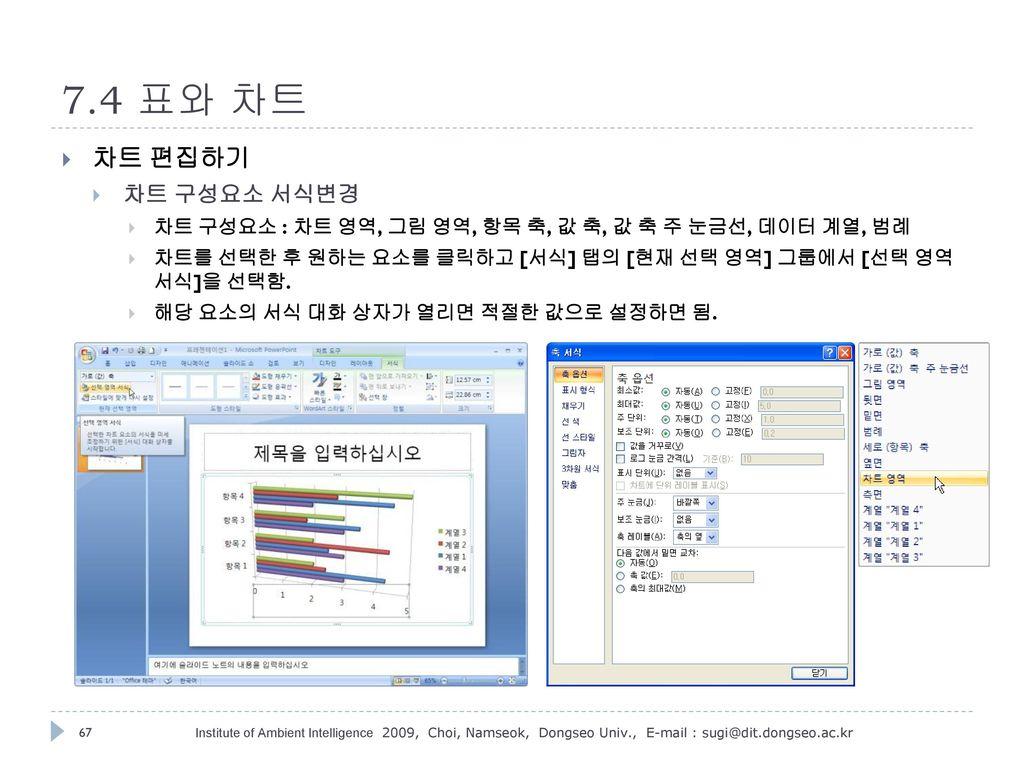 7.4 표와 차트 차트 편집하기 차트 구성요소 서식변경
