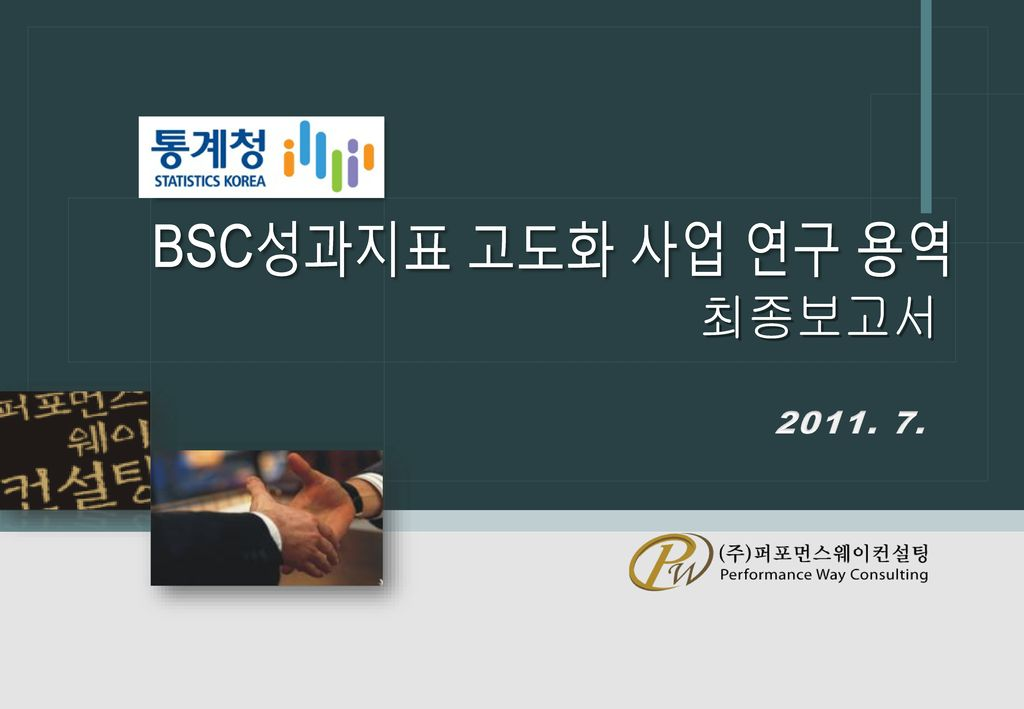 BSC성과지표 고도화 사업 연구 용역 최종보고서 2011. 7.