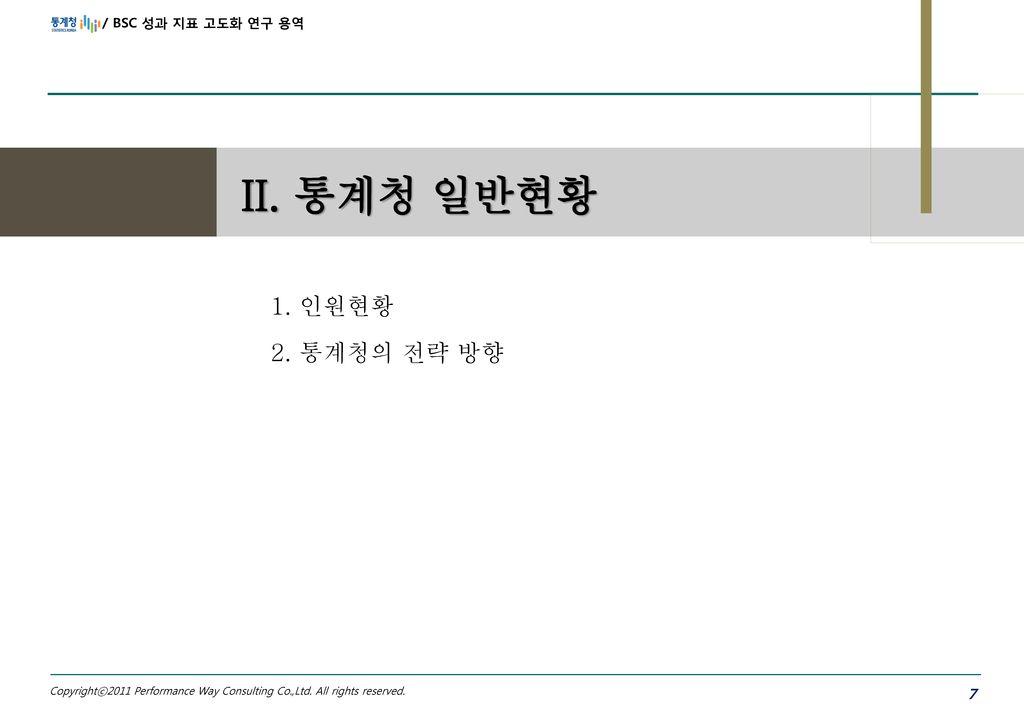 II. 통계청 일반현황 1. 인원현황 2. 통계청의 전략 방향